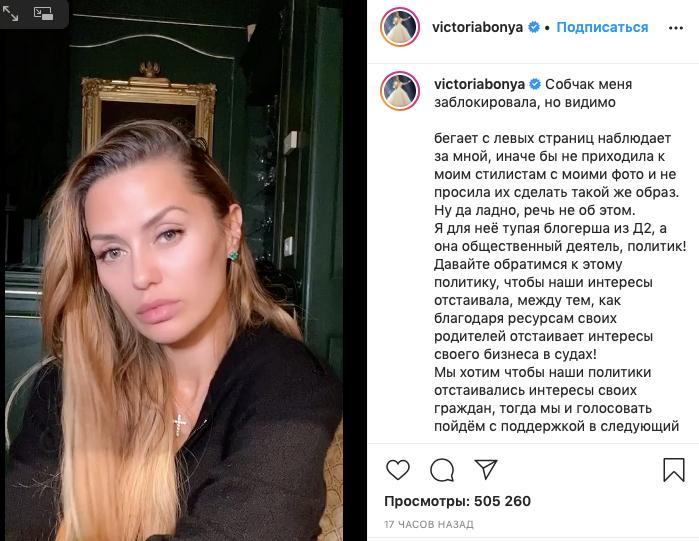 Боня резко ответила Собчак, обозвавшей ее