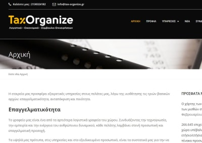 Tax Organize