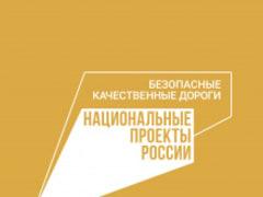 В Томской области стартовал ремонт очередного объекта дорожного нацпроекта