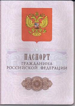Как заменить или восстановить общегражданский паспорт