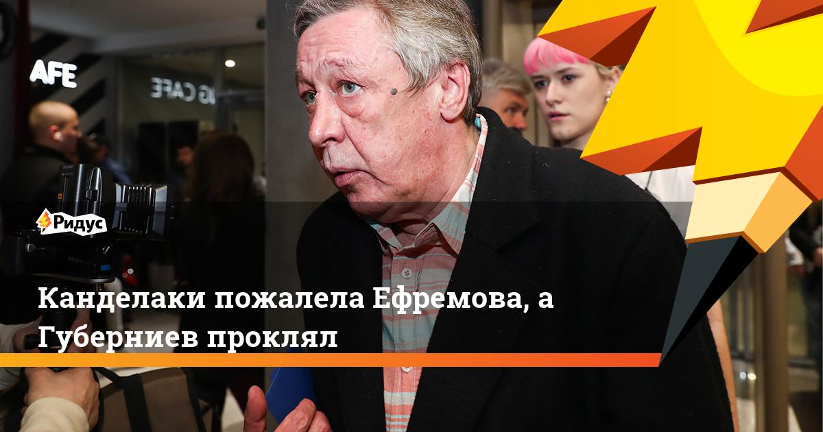 Канделаки пожалела Ефремова, а Губерниев проклял