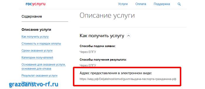 Проверка по списку недействительных российских паспортов