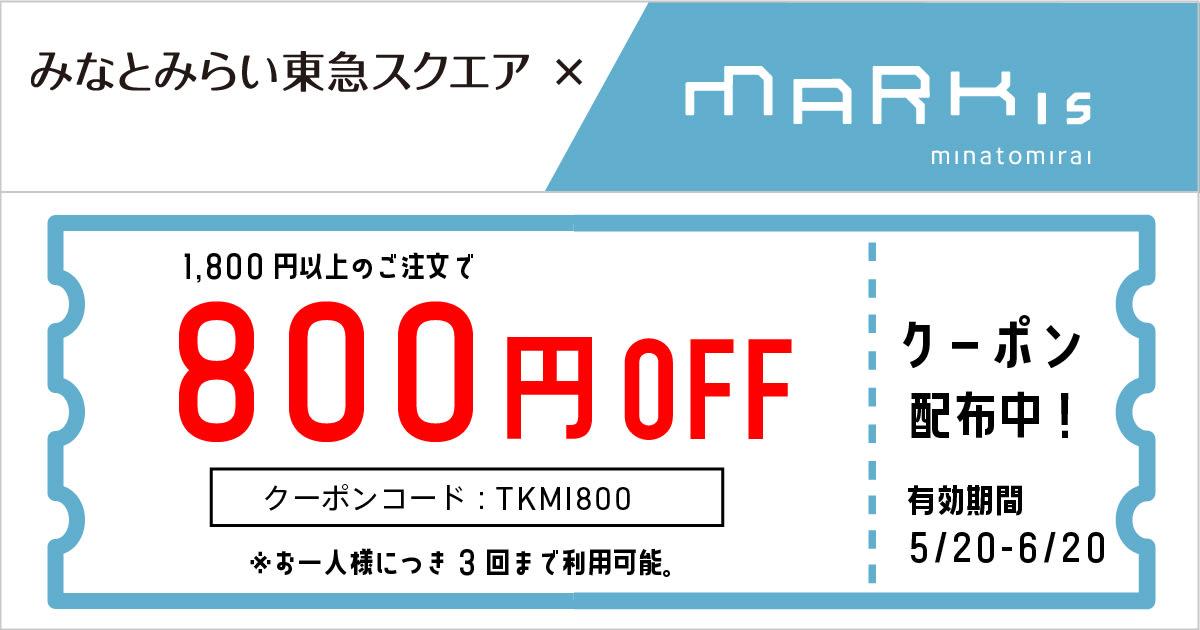 東急スクエアmarkis合同キャンペーン