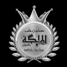 Najjar Soap Aleppo