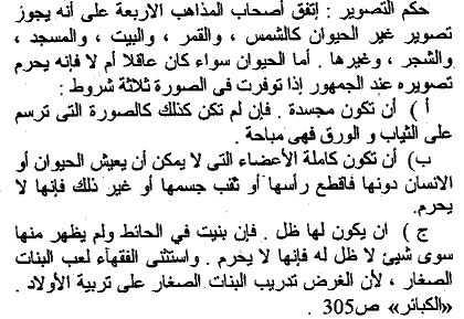 учения о хадисах