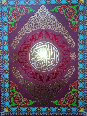 Коран -речь Аллаха