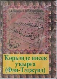 учить Коран (Куран)