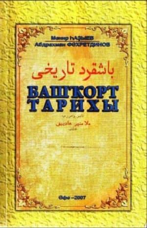 башҡорт тарихы кмтабы