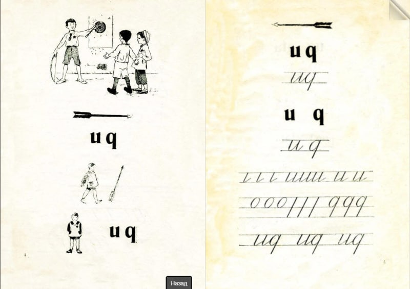 Башкортостан, латинский шрифт