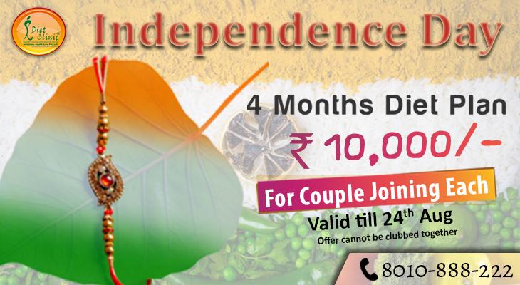 Rakhi Special Offer 120 days