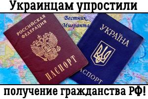 Новый закон для украинцев получения гражданства