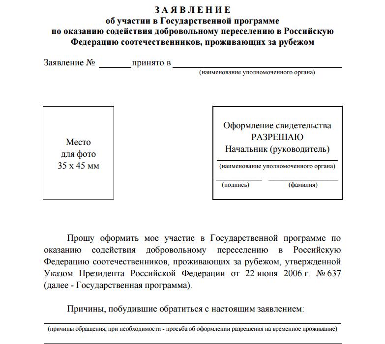 Переселение соотечественников в россию 2021 регионы вселения
