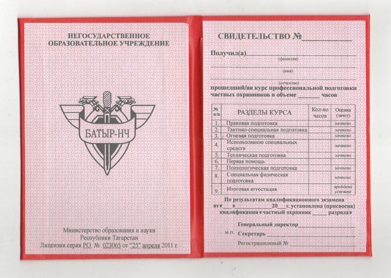 Документы на лицензию охранника 4