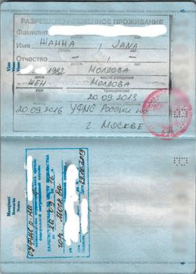 Сколько стоит рвп для граждан молдовы в браке