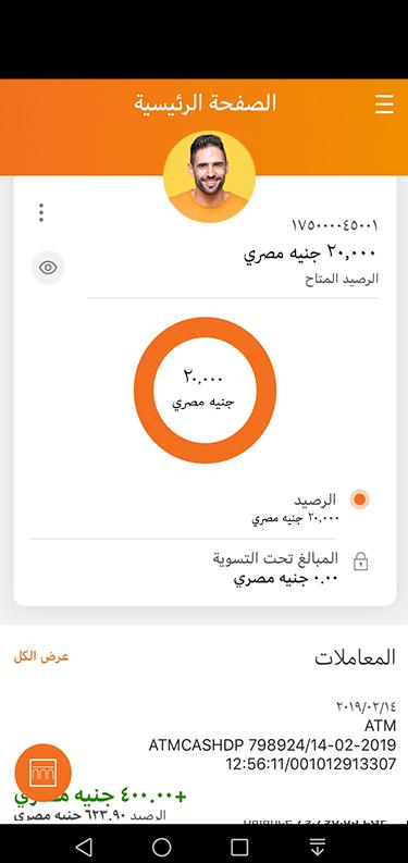 حمّل تطبيق ALEXBANK Mobile Banking على موبايلك واستمتع بالآتي