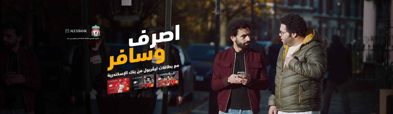 عيش تجربة ليفربول مع بنك الإسكندرية