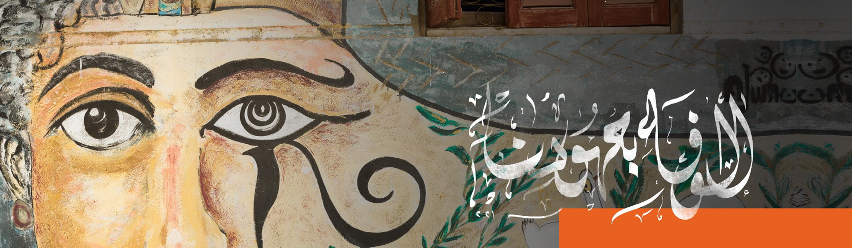 تقرير بنك الإسكندرية  للاستدامة لعام ٢٠٢٠