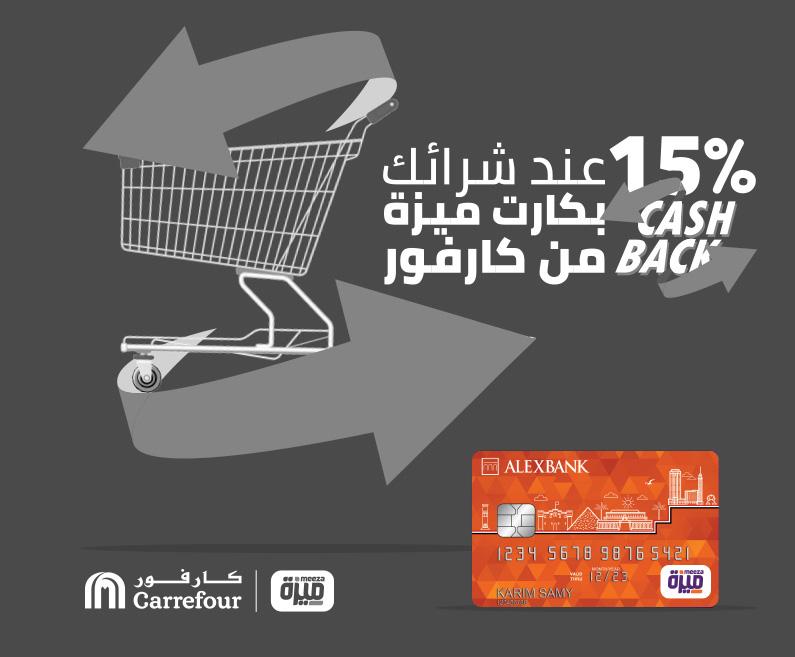 Visa Debit Cards Cashback Campaign