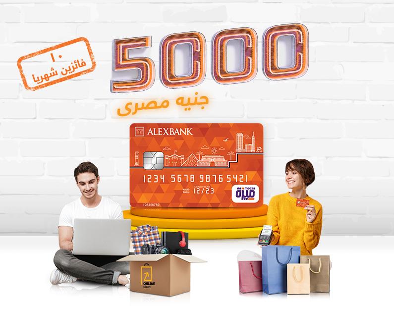Meeza prepaid card