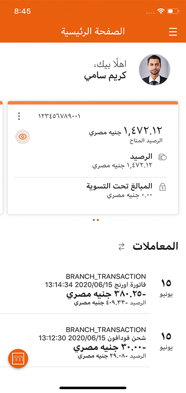 حمل تطبيق ALEXBANK Mobile Banking واستمتع بالآتي: