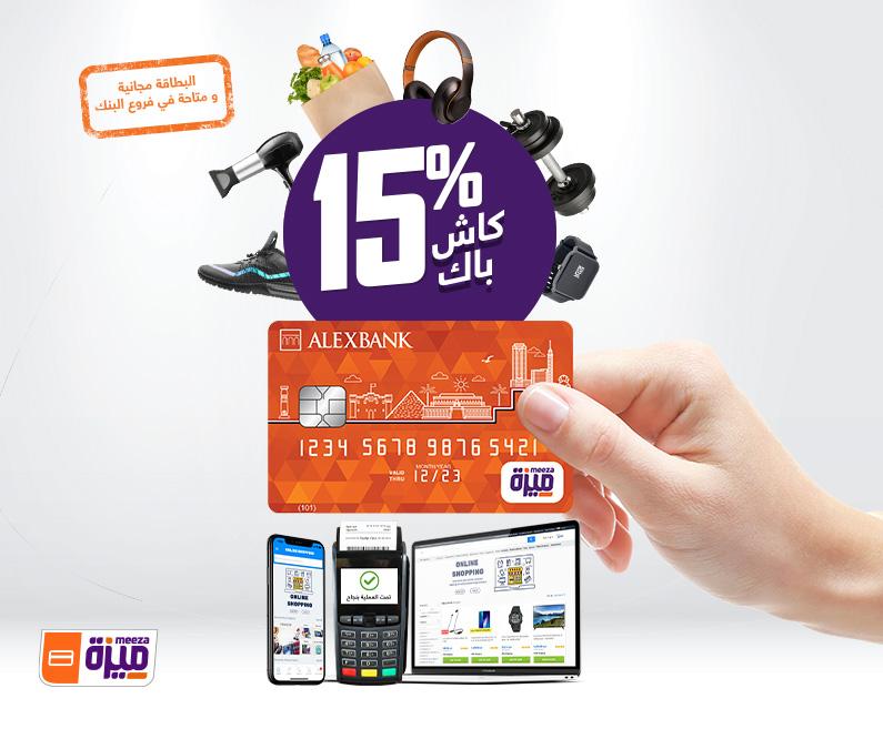 Meeza prepaid card Cashback