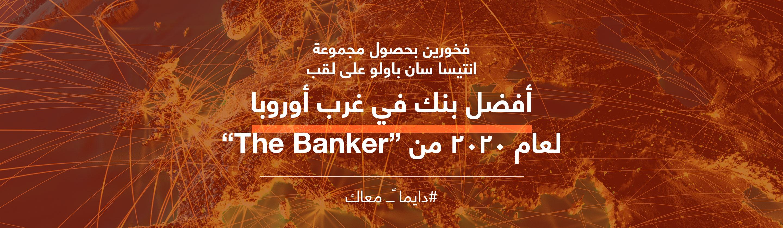أفضل بنك في غرب أوروبا