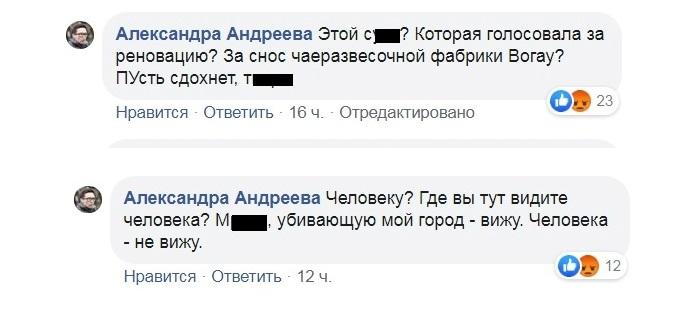 Московский депутат Андреева пожелала Бабкиной умереть