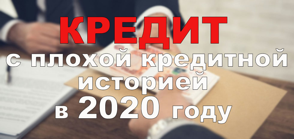 Возможен ли автокредит с плохой кредитной историей в 2021 году