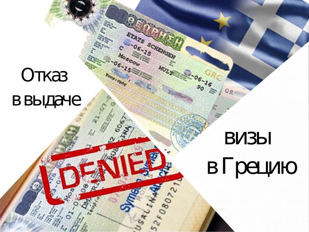 На три или на пять? Как получить греческий шенген и кому могут отказать