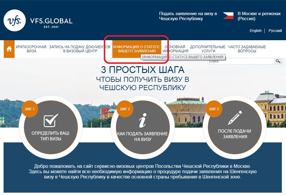 Отслеживание готовности визы в Чехию