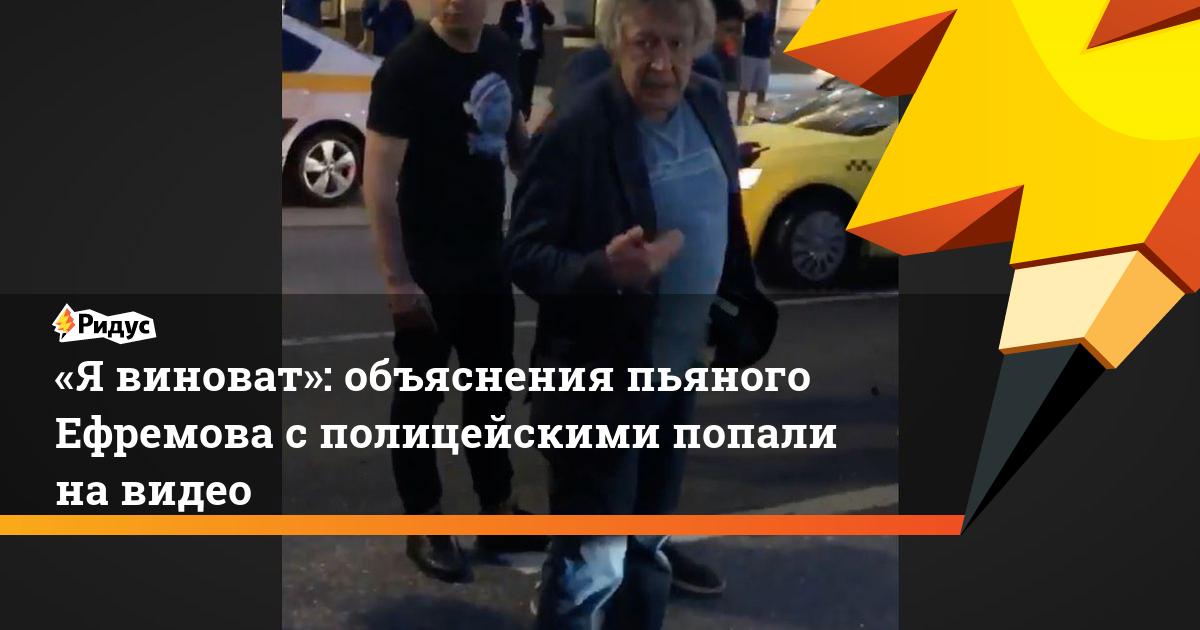 «Явиноват»: объяснения пьяного Ефремова сполицейскими попали навидео