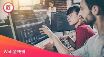 全面解读3+1:Web全栈项目班升级2.0,1个商业项目助你拿offer