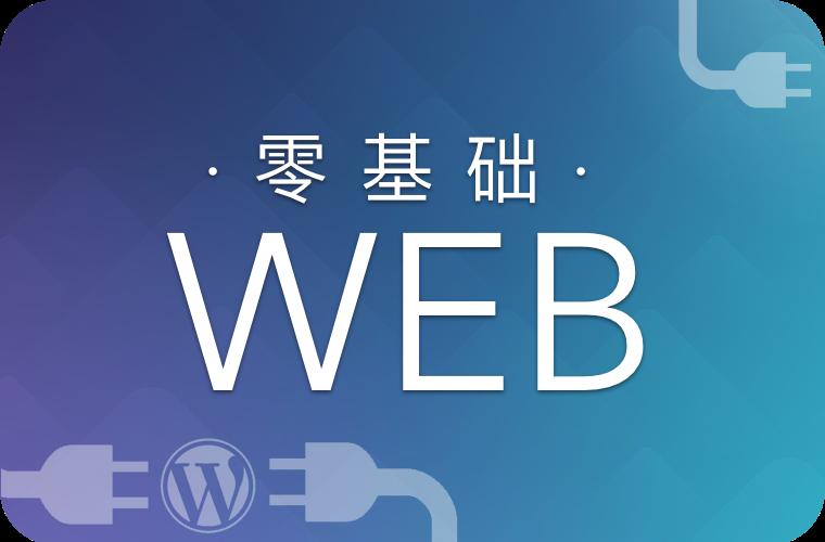 Web开发入门班