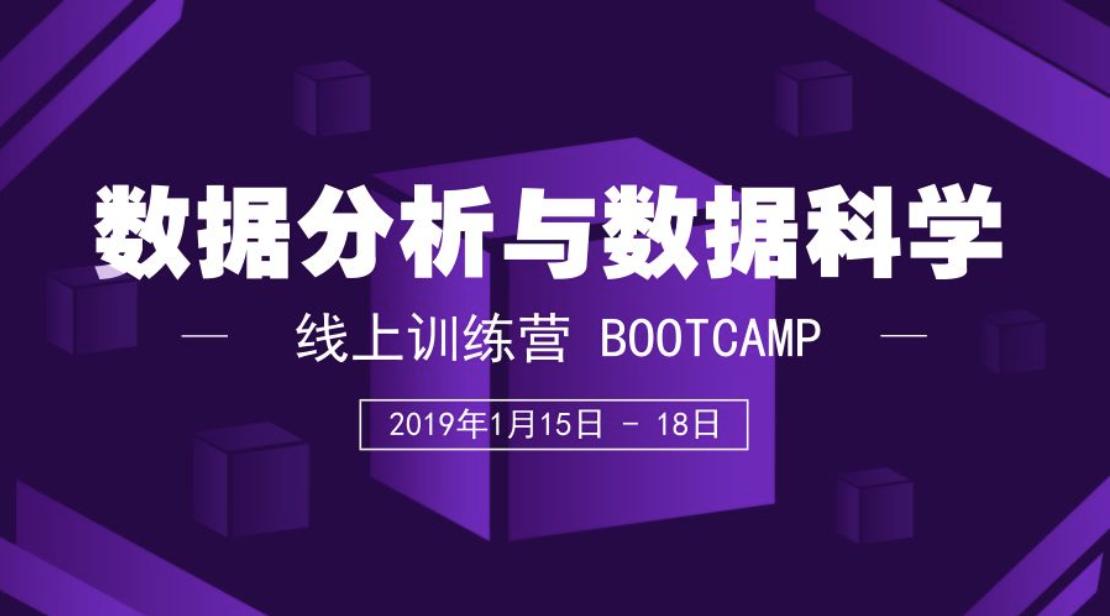 带你了解澳洲的数据分析与数据科学 - 线上Bootcamp