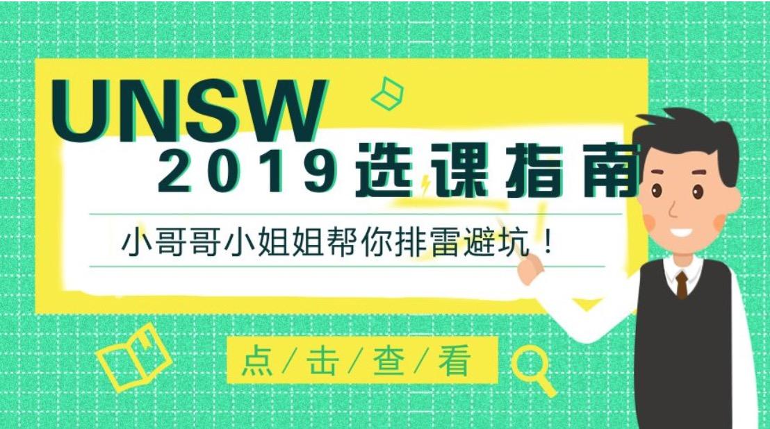 干货|UNSW 2019 IT专业新学期必看选课指南!安排!