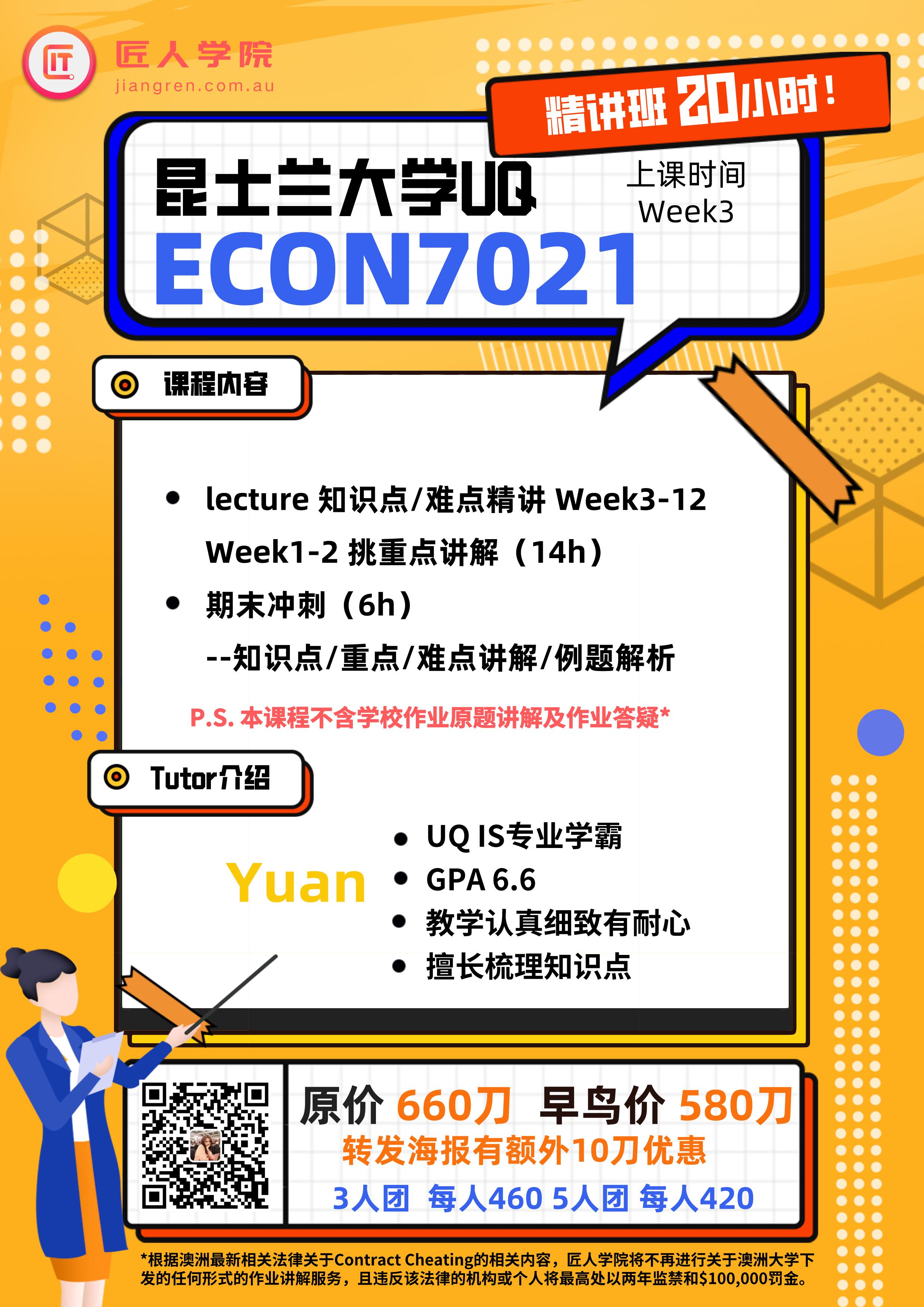 ECON7021精讲班21S1