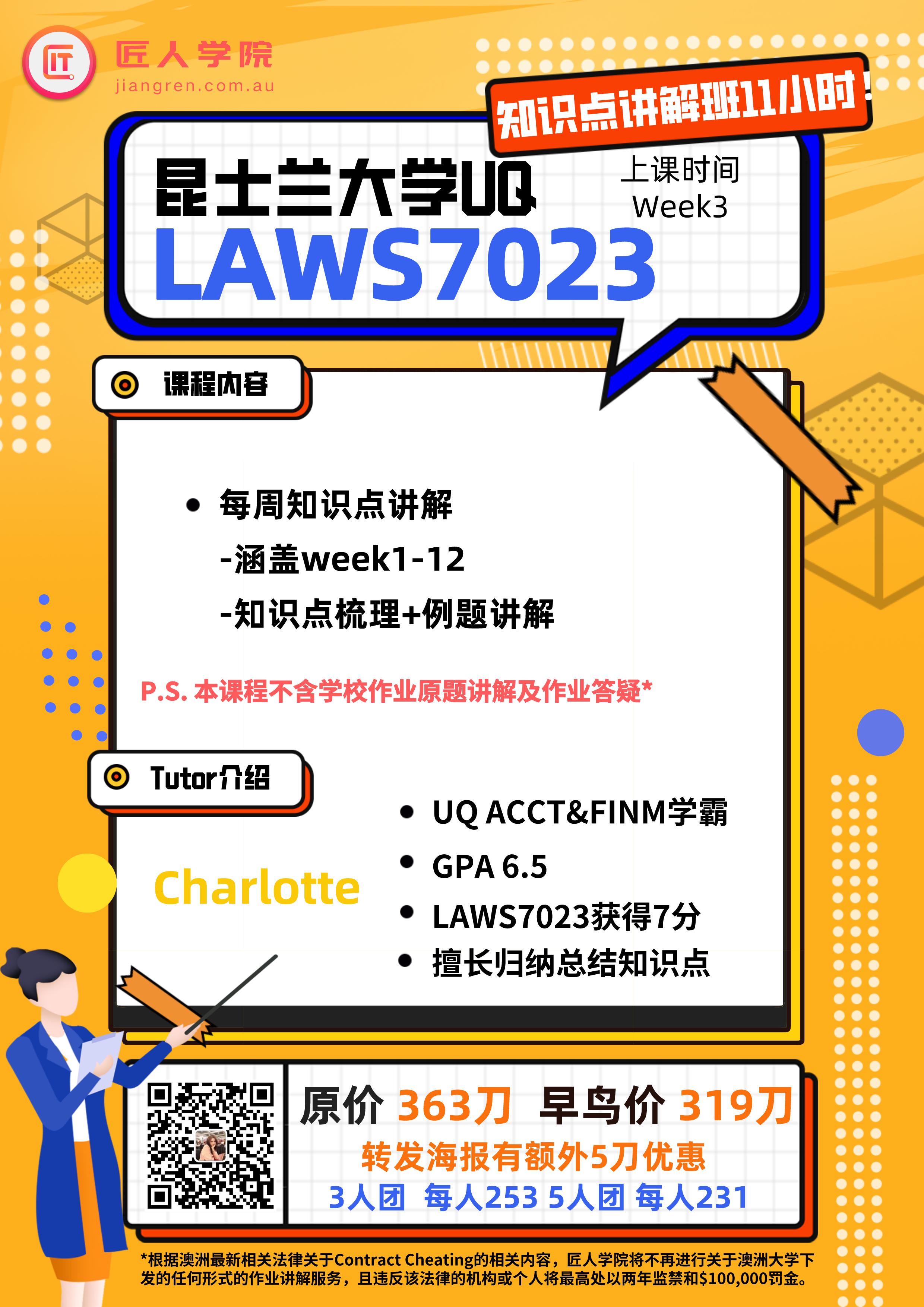 LAWS7023 知识点讲解班