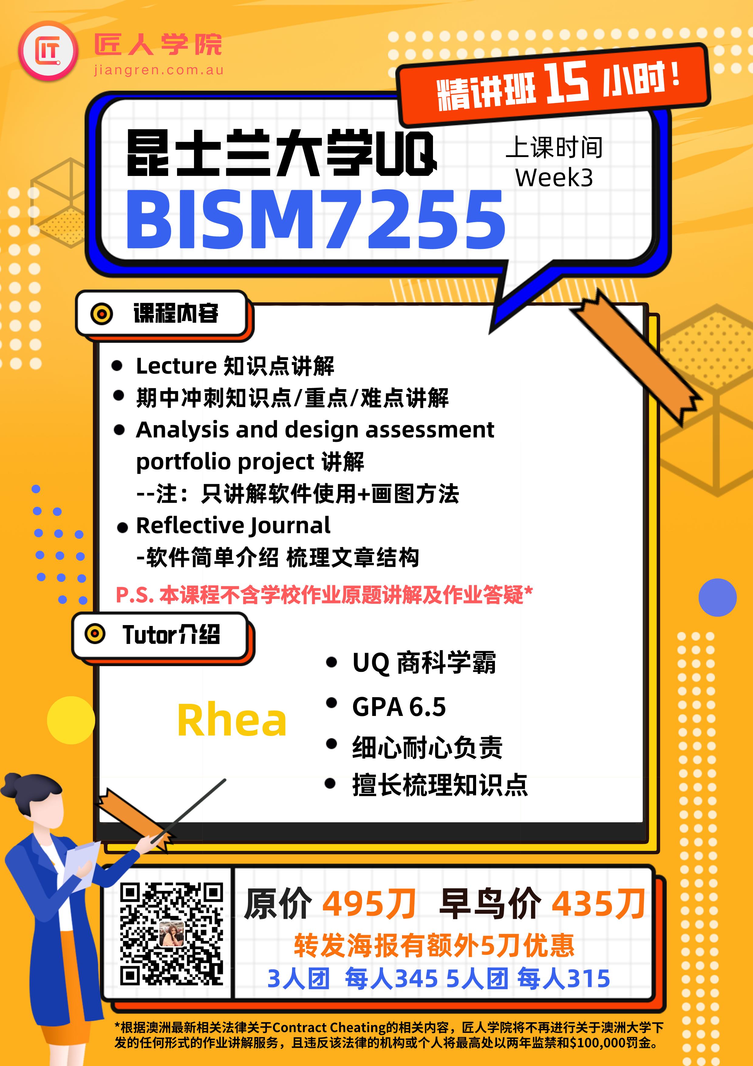 BISM7255
