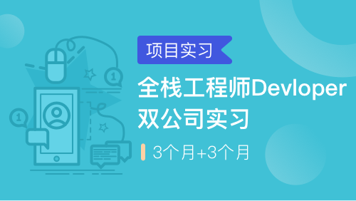 IT商业项目实习班 Code Bootcamp | Learn to Code