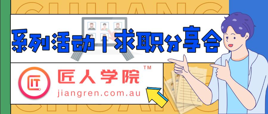 匠人学院求职分享会! 掌握澳洲职场各行业一手信息, 助你拿offer快人一步!