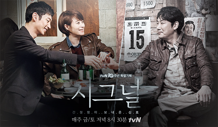 Download Drama Korea Signal Subtitle Indonesia 1 - 16(end)