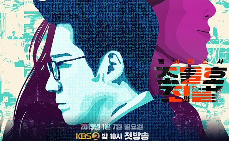 Download Drama Korea My Lawyer, Mr. Jo 2 Subtitle Indonesia Episode 1 - 2