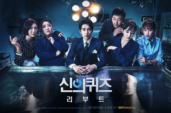 Download Drama Korea Quiz from God: Reboot Subtitle Indonesia