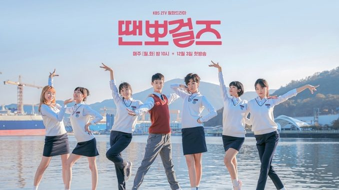 Download Drama Korea Just Dance Subtitle Indonesia