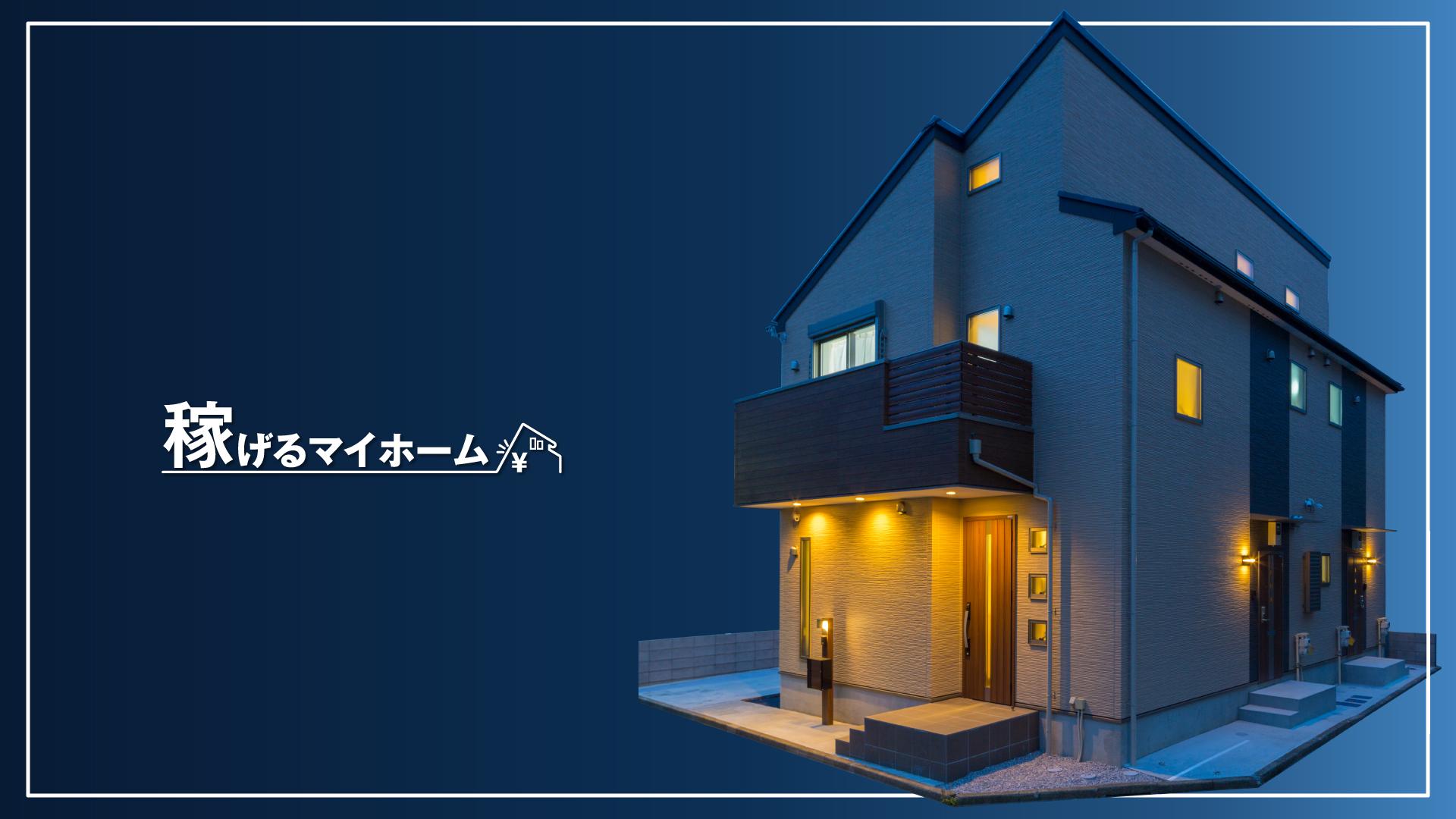 稼げるマイホーム桜川内覧会開催のお知らせ