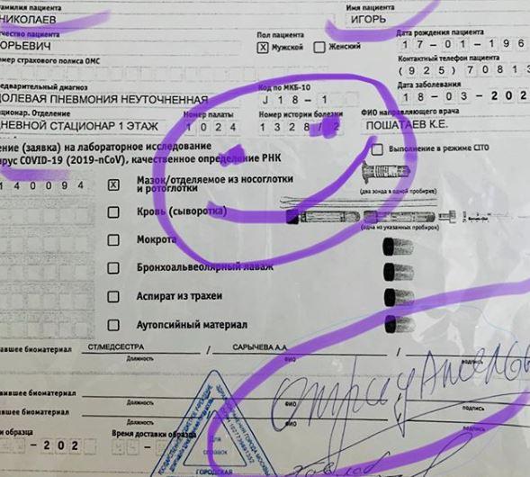 Игорь Николаев опубликовал результат теста на коронавирус: