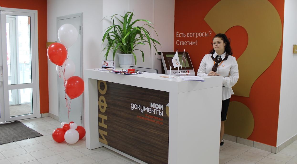 Временная регистрация через МФЦ для граждан РФ и иностранцев