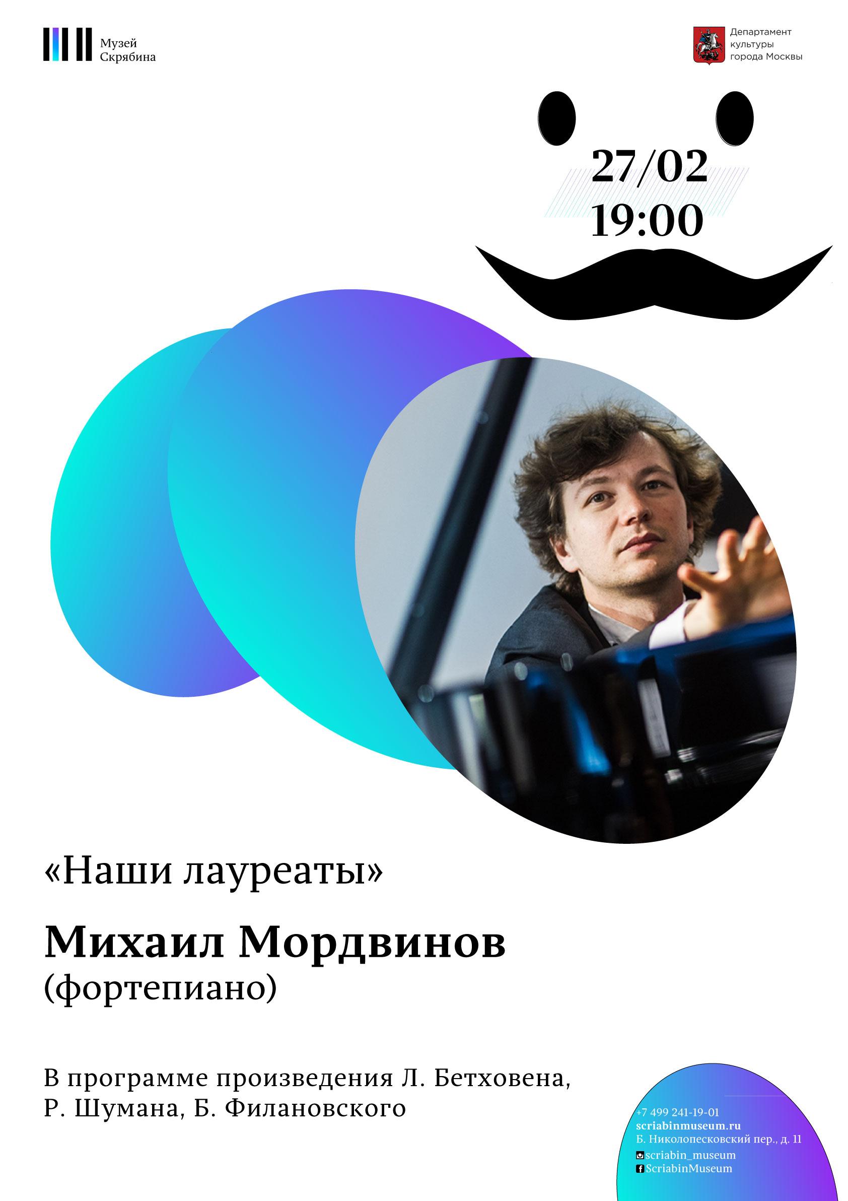 Фортепиано Концерт Михаила Мордвинова