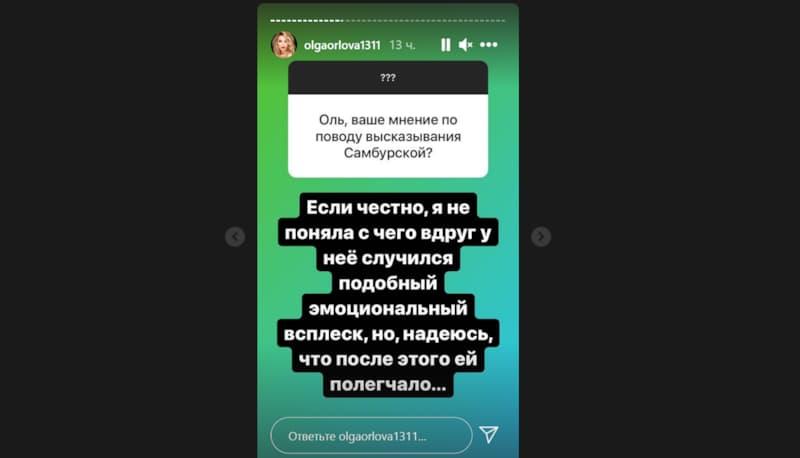 Орлова вмешалась в конфликт Бузовой и Самбурской из-за «Дома-2»