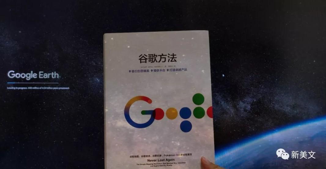 谷歌方法:谷歌地图的幕后故事